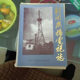 广东省封开县广播电视志(1992年)