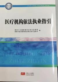 医疗机构执业指引《医疗机构依法执业指引》2020年11月新书