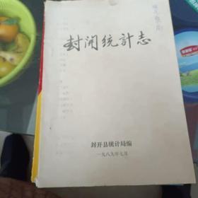 广东省封开县统计志1989年