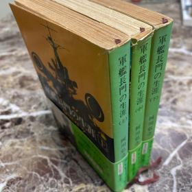 军舰长的战斗生涯 (上中下全)阿川弘之 二战日美、日中海战纪实 日军国主义代表作 日文原版 全网唯一 典藏