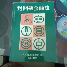 广东省封开县金融志(1990)年
