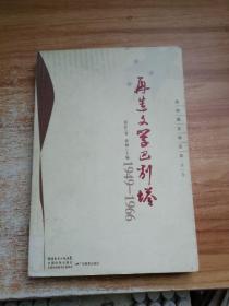 再造文学巴别塔1949-1966