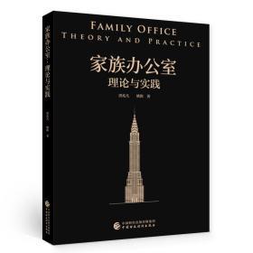 家族办公室 理论与实践