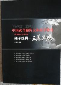中国武当秘传太和武学绝技——桶子炼丹功——五凤齐鸣