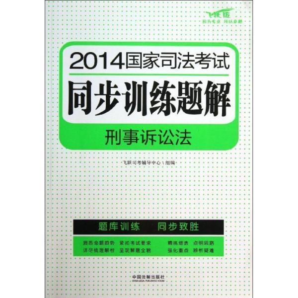 2014国家司法考试同步训练题解:刑事诉讼法