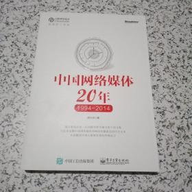 中国网络媒体20年(1994-2014)作者钤印!