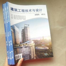 建筑工程技术与设计 2020年9月(上中下)