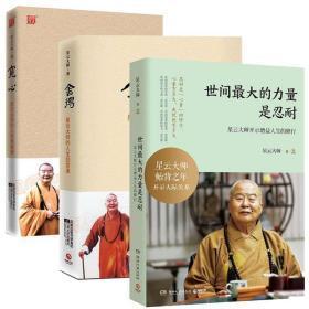 宽心舍得世间最大的力量是忍耐 全3册 星云大师的人生智慧课 自在 福报 厚道 佛教宗教书籍 中国哲学书籍  佛学修心讲心经