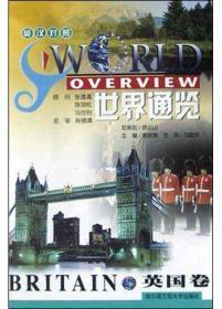 世界通览.英国:英汉对照