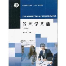 正版二手管理学基础-(双语版)安红昌上海交通大学出版社9787313100252