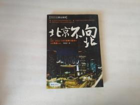 北京不向北(一版一印)16开 正版 现货