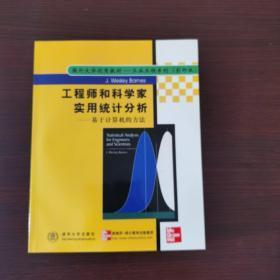工程师和科学家实用统计分析(用户手册)