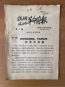 技术文化革命简报(2-14.18.19共15本)
