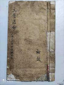 手钞本、民国线装书【文兿选钞】