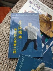 李经梧传:《陈发科太极拳二路》