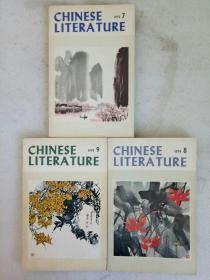英文月刊《中国文学》1979年第7~9期 共计三册合售 该期刊纸质好 选图印刷精良  详见图片