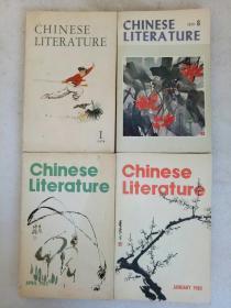 英文月刊《中国文学》1974年第一期、1979年第八期、1980年第一期、1983年第四期 共计4册合售  该期刊纸质好 选图印刷精良  详见图片