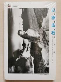 以卵击石:贾曼电影日志