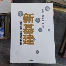 新基建:全球大变局下的中国经济新引擎任泽平新作(与普通版随机发货)(大本32开)