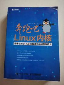 【G】奔跑吧 Linux内核