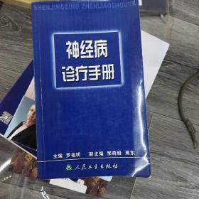 神经病诊疗手册(存大本32开)
