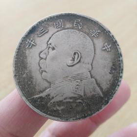 袁大头龙洋银元银币(现在工艺品)
