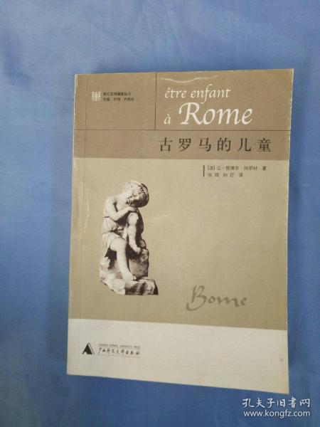 古罗马的儿童