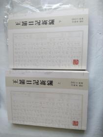 王韬日记新编(上下)+弢园尺牍新编(全二册)