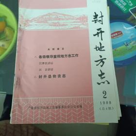 广东省封开县地方志1988年第一期(总4期)
