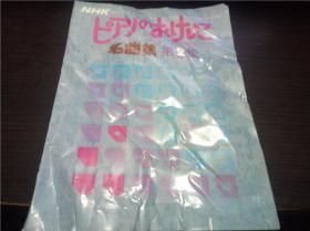 NHK ピアノのおけいこ名曲集 第2集 日本放送协会 1976年 大16开平装 日本日文书  图片实拍