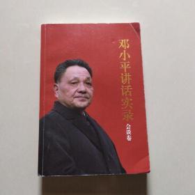 邓小平讲话实录、会谈卷