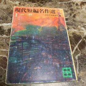 现代短编名作选 1日本文艺家协会权威本 日文原版 全网唯一 典藏