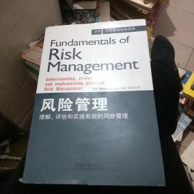 风险管理:理解、评估和实施有效的风险管理