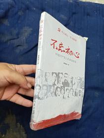 不忘初心。中国共产党人的革命故事
