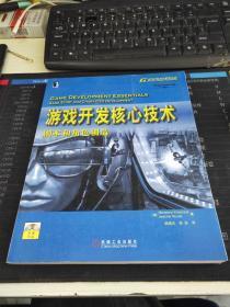 游戏开发核心技术:剧本和角色创造