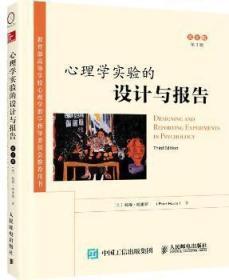 心理学实验的设计与报告(第3版,英文版)