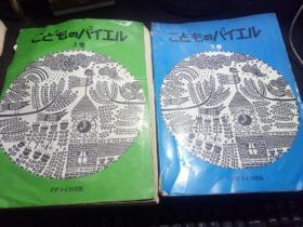 こどものバイエル 上下卷 河合乐器制作所 1975年 大16开平装 日本日文书  图片实拍
