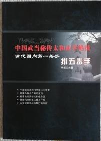 中国武当秘传太和武学绝技——排五毒手