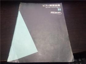 ピアノ练习曲集2  音乐振兴会 2009年 大16开平装 日本日文书  图片实拍