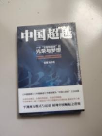 中国超越【未开封】