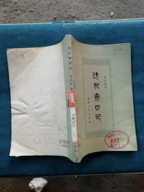 达化斋日记(馆藏书,书皮品差些,内里干净)(B6)