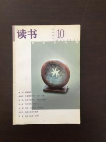读书 2001年第10期