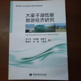大梁子湖低碳旅游经济研究