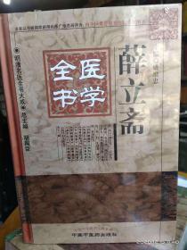 薛立斋医学全书(明清名医全书大成)