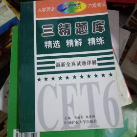 大学英语六级考试三精题库 最新全真试题详