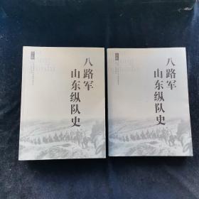 八路军山东纵队史(上、下两卷)