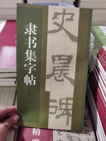 隶书集字帖