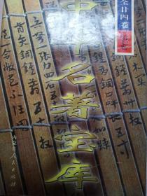 中华名著宝库。第七卷。