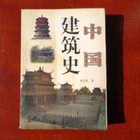 中国建筑史  有水渍