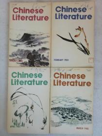 英文月刊《中国文学》1983年第1~4、7、9、11期  共计7期合售   该期刊纸质好,选图  及印刷精良  详见图片